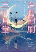 活版印刷三日月堂 海からの手紙(ポプラ文庫)(文庫)