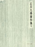 石川九楊著作集(Ⅵ)(単行本)