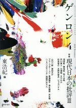 ゲンロン 特集 現代日本の批評Ⅲ(4)(単行本)