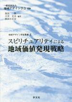 スピリチュアリティによる地域価値発現戦略(地域デザイン学会叢書4)(単行本)