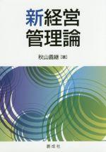 新経営管理論(単行本)