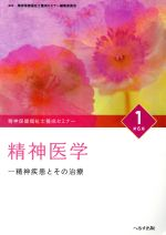 精神医学 第6版 精神疾患とその治療(精神保健福祉士養成セミナー1)(単行本)