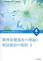 精神保健福祉の理論と相談援助の展開 第6版(精神保健福祉士養成セミナー4)(Ⅰ)(単行本)