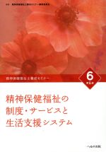 精神保健福祉の制度・サービスと生活支援システム 第6版(精神保健福祉士養成セミナー6)(単行本)