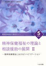 精神保健福祉の理論と相談援助の展開 第6版(精神保健福祉士養成セミナー5)(Ⅱ)(単行本)