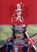NHK大河ドラマ 真田丸 総集編(通常)(DVD)