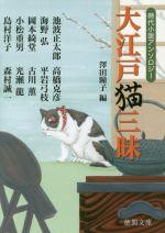 大江戸猫三昧 新装版 時代小説アンソロジー(徳間文庫)(文庫)