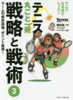 テニス丸ごと一冊戦略と戦術 ゲームの最終局面、ポイント獲得!(3)(単行本)