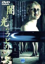 闇と光のラビリンス(通常)(DVD)