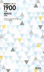 英単語ターゲット1900 5訂版 WHITE(2016)(赤セルシート付)(新書)