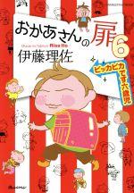 おかあさんの扉 コミックエッセイ ピッカピカです六歳児(ORANGE PAGE MOOK)(6)(単行本)