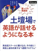 土壇場で英語が話せるようになる本 崖っぷち英語術(日経BPムック スキルアップシリーズ)(単行本)