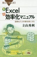 Excel「超」効率化マニュアル 面倒な入力作業を楽にする(ブルーバックス)(新書)