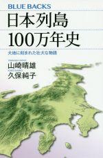日本列島100万年史 大地に刻まれた壮大な物語(ブルーバックス)(新書)