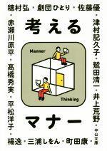 考えるマナー(中公文庫)(文庫)