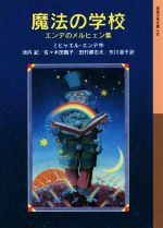 魔法の学校 エンデのメルヒェン集(岩波少年文庫236)(児童書)