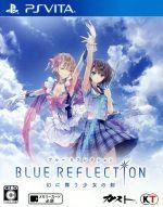 BLUE REFLECTION 幻に舞う少女の剣(ゲーム)