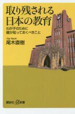 取り残される日本の教育 わが子のために親が知っておくべきこと(講談社+α新書)(新書)