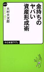 金持ちのヤバい資産形成術(中公新書ラクレ573)(新書)