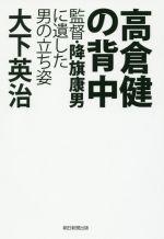 高倉健の背中 監督・降旗康男に遺した男の立ち姿(単行本)