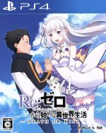 Re:ゼロから始める異世界生活 -DEATH OR KISS-(ゲーム)