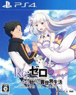Re:ゼロから始める異世界生活 -DEATH OR KISS- <限定版>(PS4版レムSDフィギュア、サウンドトラック付)(限定版)(ゲーム)