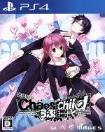 CHAOS;CHILD らぶchu☆chu!!(ゲーム)