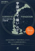 宇宙はなぜ「暗い」のか? オルバースのパラドックスと宇宙の姿(単行本)