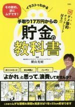 手取り17万円からの貯金の教科書 イラストでわかる その節約、逆にムダです!(単行本)