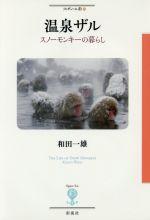 温泉ザル スノーモンキーの暮らし(フィギュール彩78)(単行本)