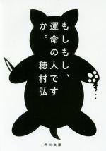 もしもし、運命の人ですか。(角川文庫)(文庫)