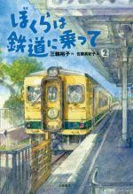 ぼくらは鉄道に乗って(ブルーバトンブックス)(児童書)