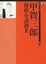甲賀三郎探偵小説選(論創ミステリ叢書103)(Ⅱ)(単行本)