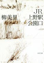 JR上野駅公園口(河出文庫)(文庫)