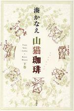 山猫珈琲(下巻)(単行本)