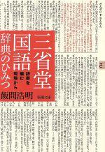 三省堂国語辞典のひみつ 辞書を編む現場から(新潮文庫)(文庫)