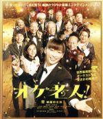 オケ老人!(Blu-ray Disc)(BLU-RAY DISC)(DVD)