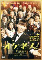 オケ老人!(通常)(DVD)