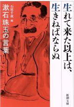 生れて来た以上は、生きねばならぬ 漱石珠玉の言葉(新潮文庫)(文庫)