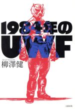 1984年のUWF(単行本)