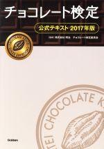 チョコレート検定 公式テキスト(2017年版)(単行本)