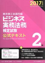 ビジネス実務法務検定試験2級公式テキスト(2017年度版)(単行本)