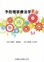 予防理学療法学要論(単行本)