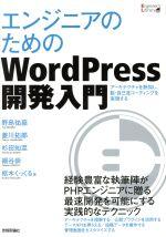 エンジニアのためのWordPress開発入門(Engineer's Libraryシリーズ)(単行本)