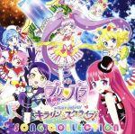 プリティーシリーズ:劇場版プリパラ み~んなでかがやけ!キラリン☆スターライブ!SONG COLLECTION(通常)(CDA)