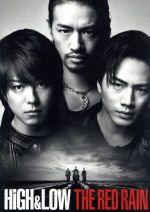 HiGH & LOW THE RED RAIN(通常版)(通常)(DVD)
