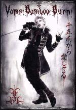SHINKANSEN☆RX「Vamp Bamboo Burn~ヴァン!バン!バーン!~」(通常)(DVD)
