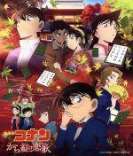 劇場版 名探偵コナン「から紅の恋歌」オリジナル・サウンドトラック(通常)(CDA)
