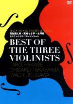 BEST OF THE THREE VIOLINISTS~HATS MUSIC FESTIVAL VOL.1 葉加瀬太郎・高嶋ちさ子・古澤巌 3大ヴァイオリニストコンサート~(通常)(DVD)