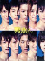 ドラマ「男水!」下巻(通常)(DVD)
